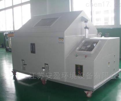 盐雾试验箱AY-YWX-150A